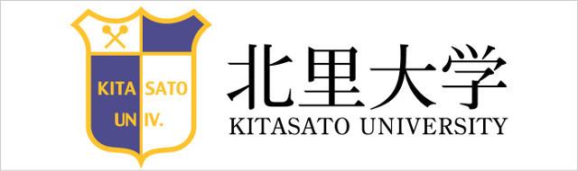 https://www.kitasato.ac.jp/jp/albums/abm00008755.jpg